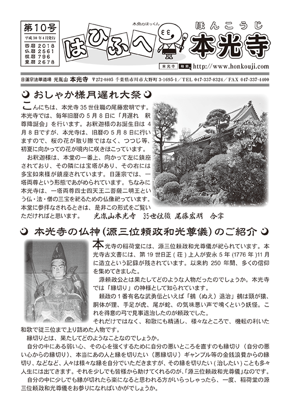 はひふへ本光寺第10号(表)