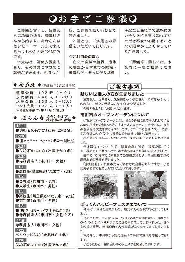 はひふへ本光寺第10号(裏)